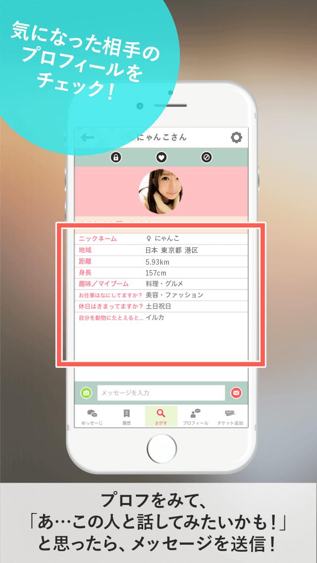 Kokure アプリ スクショ4