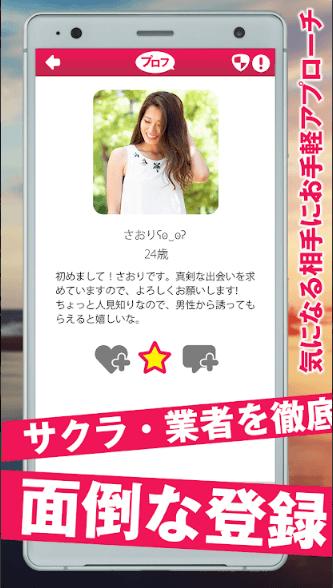 ラブホリ アプリ スクショ2