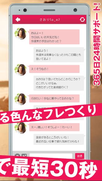 ラブホリ アプリ スクショ3