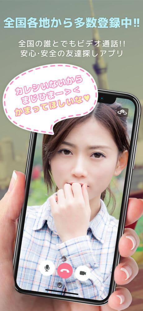 Video Live Talk スクショ1