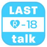 出会いアプリ「ラストトーク」の実態を評価・検証