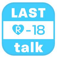 ラストトーク_icon