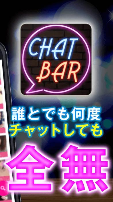 Chat Bar スクショ2