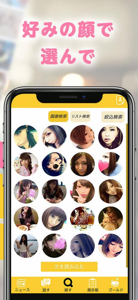 フェイスタップ アプリ スクショ3