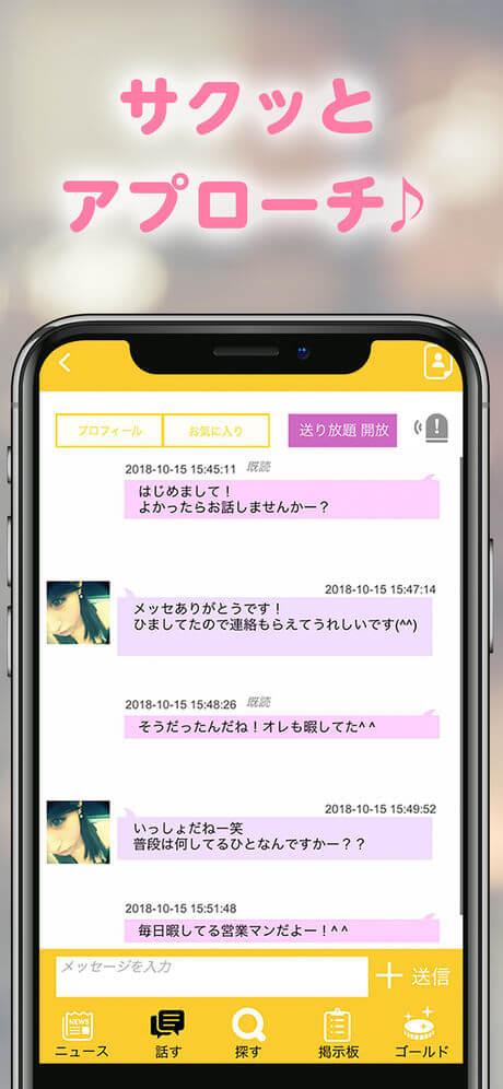 フェイスタップ アプリ スクショ4