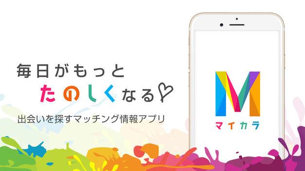マイカラ アプリ スクショ1