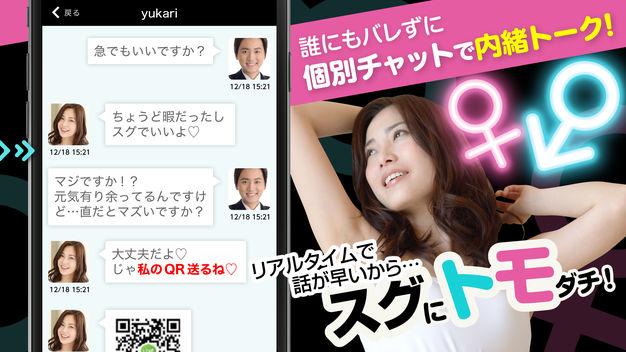 スグトモ アプリ スクショ3