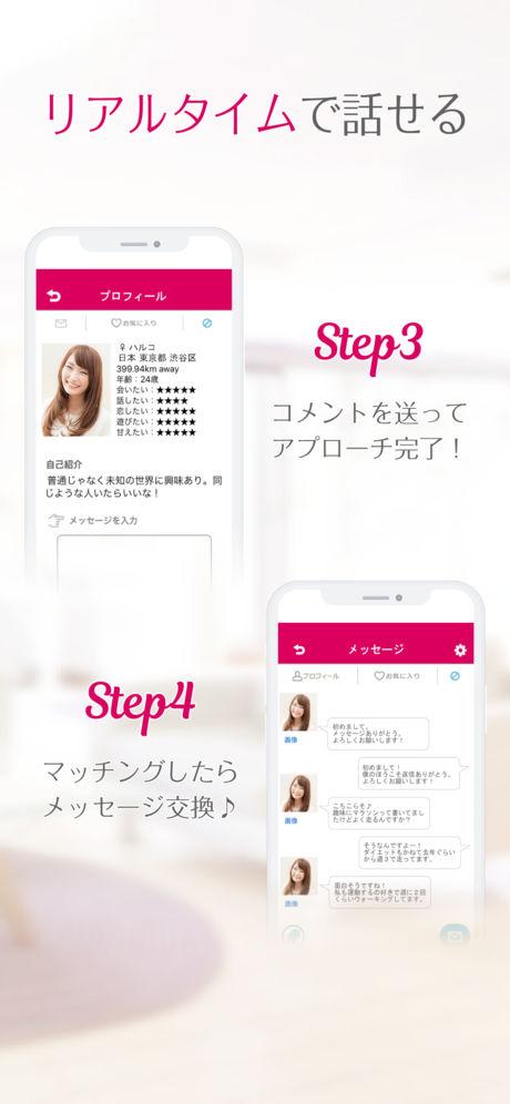 完熟トーク アプリ スクショ4
