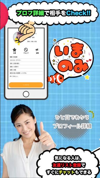 いまのみ アプリ スクショ4