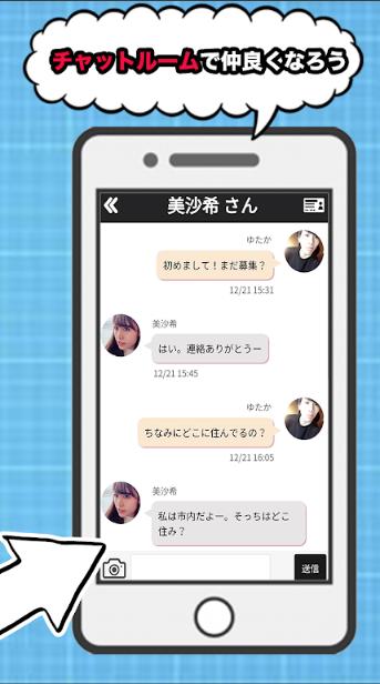 いまのみ アプリ スクショ5