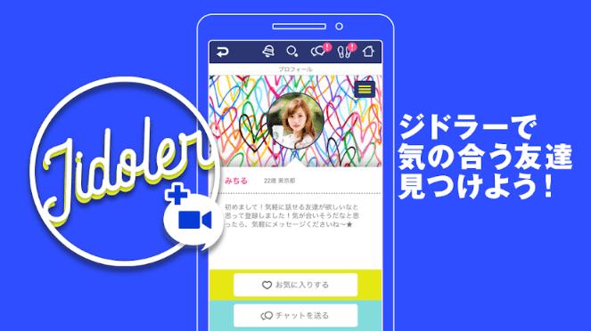 Jidoler アプリ スクショ1