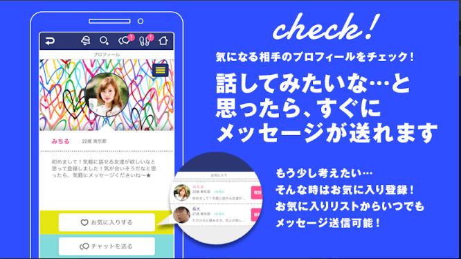 Jidoler アプリ スクショ3