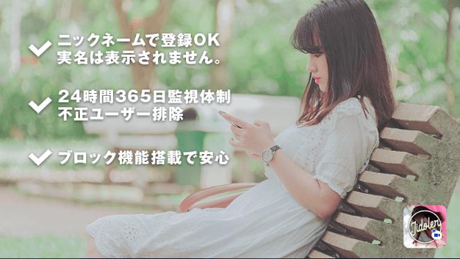 Jidoler アプリ スクショ4