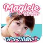 【危険】出会いアプリ「マジクル」の実態を評価・検証