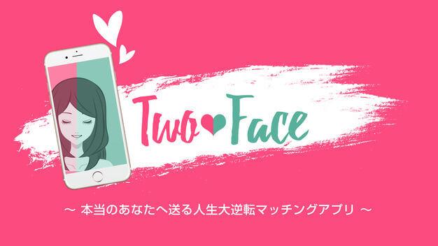 TwoFace アプリ スクショ1