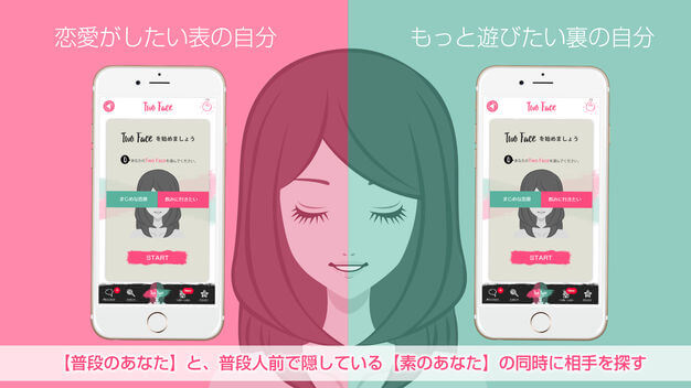 TwoFace アプリ スクショ2