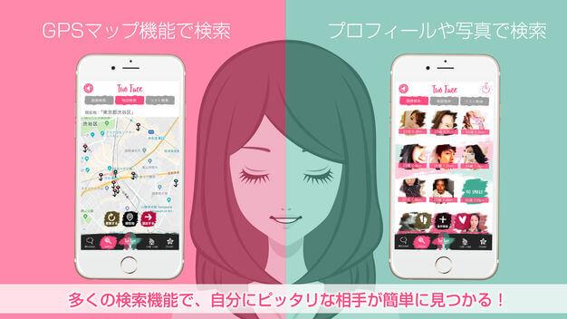 TwoFace アプリ スクショ3