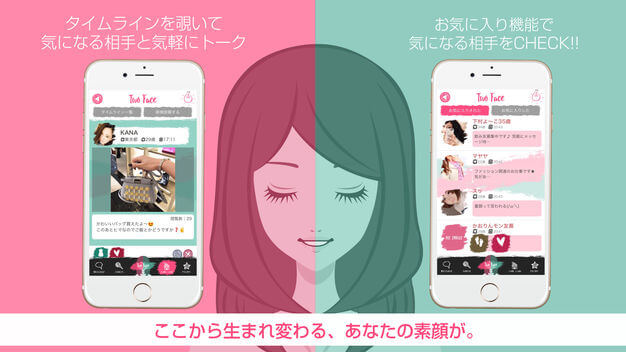 TwoFace アプリ スクショ4
