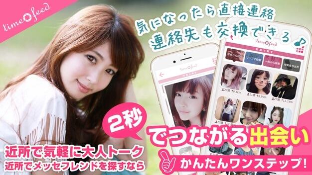 タイムフィード アプリ スクショ1