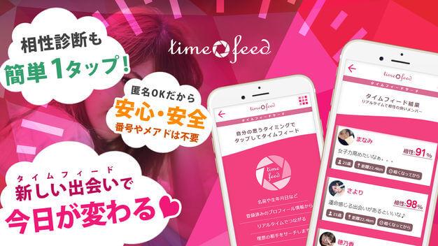 タイムフィード アプリ スクショ4