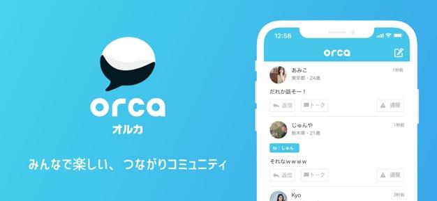 ORCA オルカ スクショ1