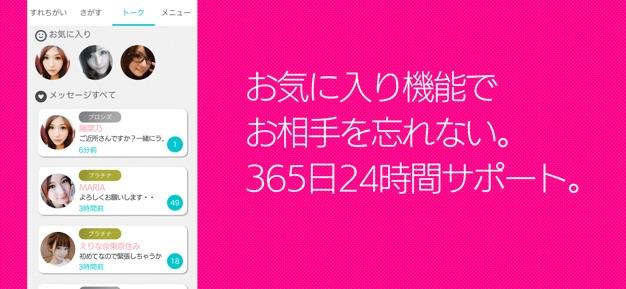 トークファン アプリ スクショ3