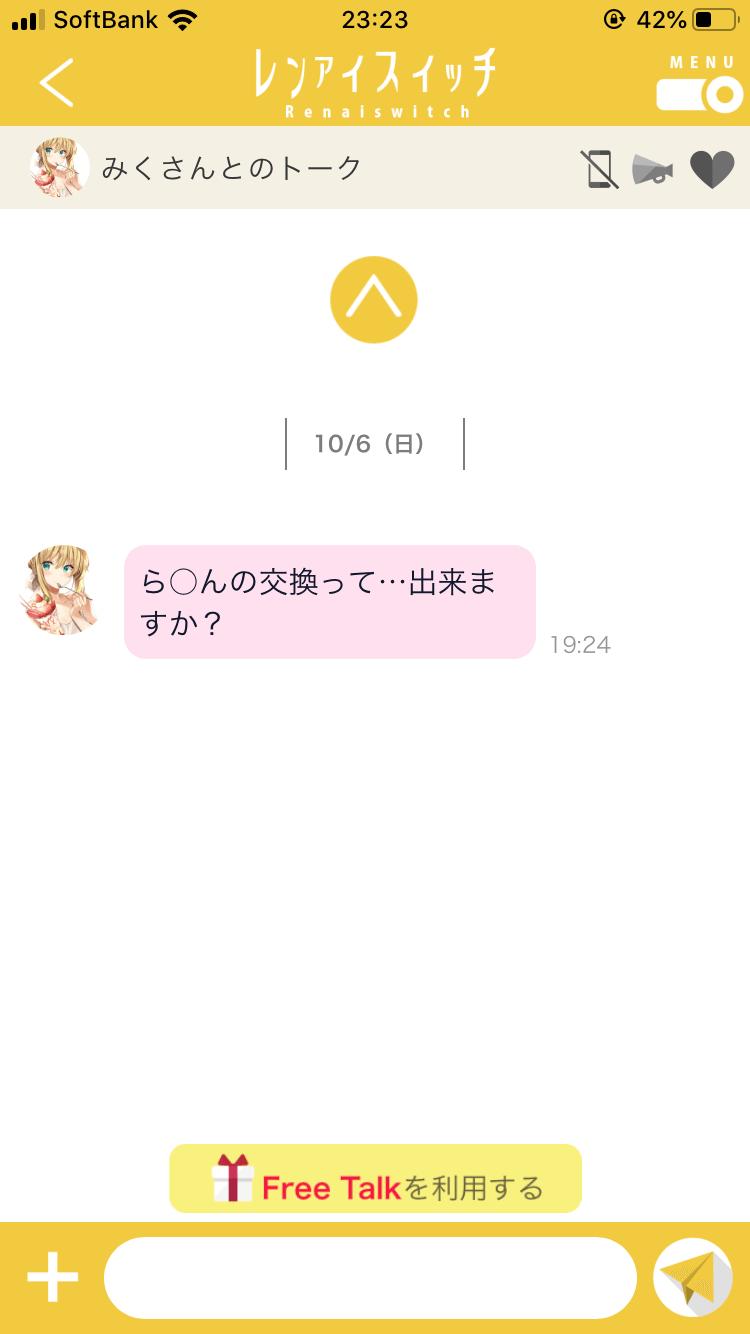 恋愛スイッチ サクラ スクショ3