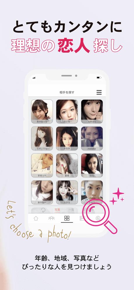 アンジー アプリ スクショ3