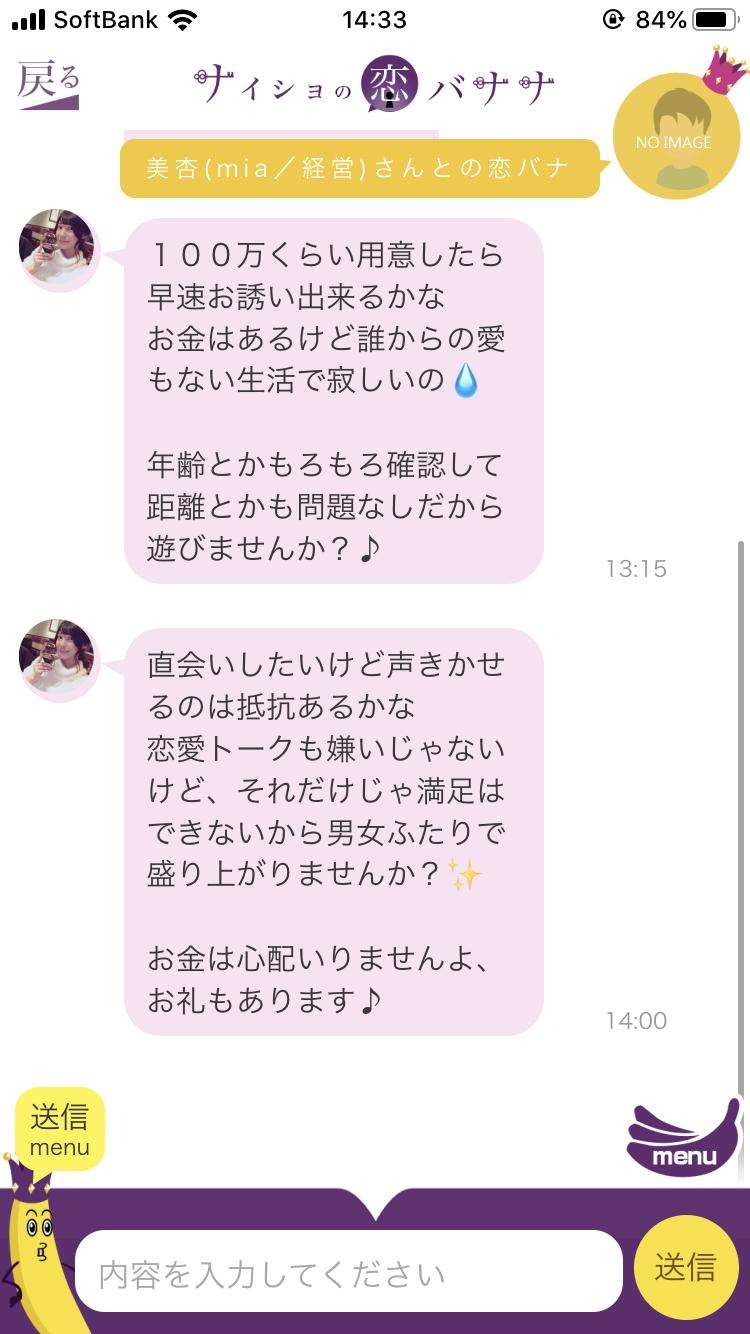 恋バナナ サクラ スクショ1