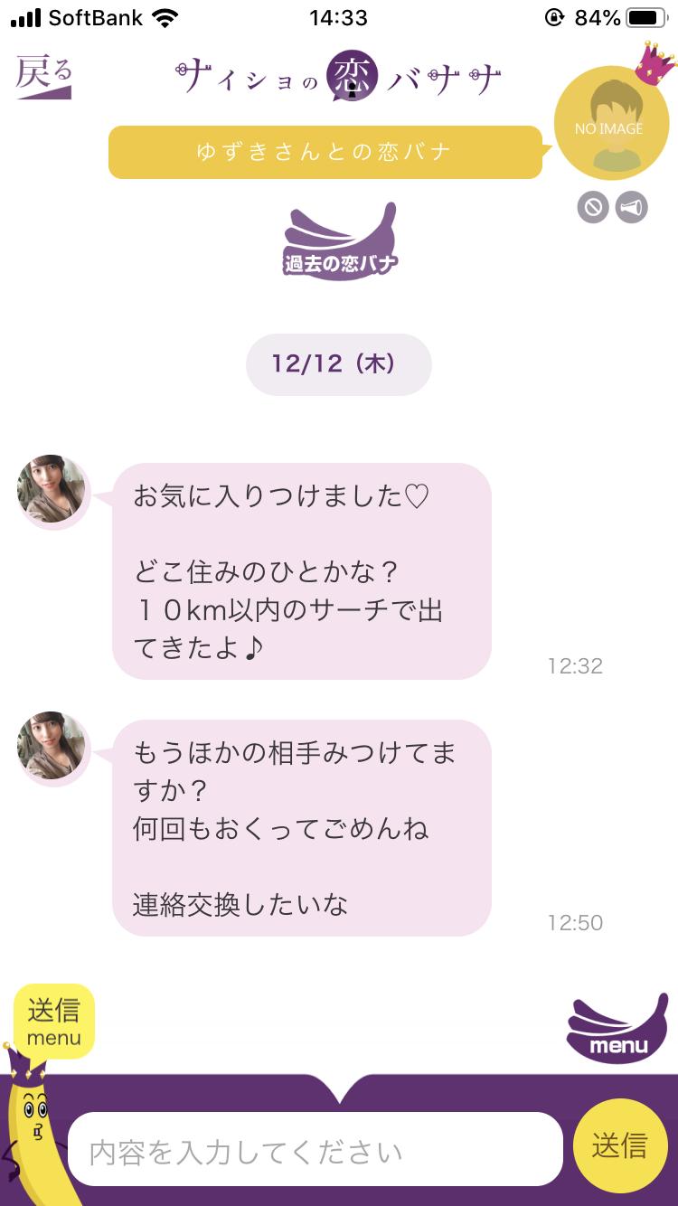 恋バナナ サクラ スクショ3