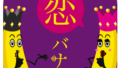 出会い系アプリ「恋バナナ」の実態を評価・検証
