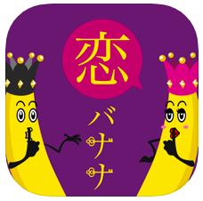 恋バナナ_icon