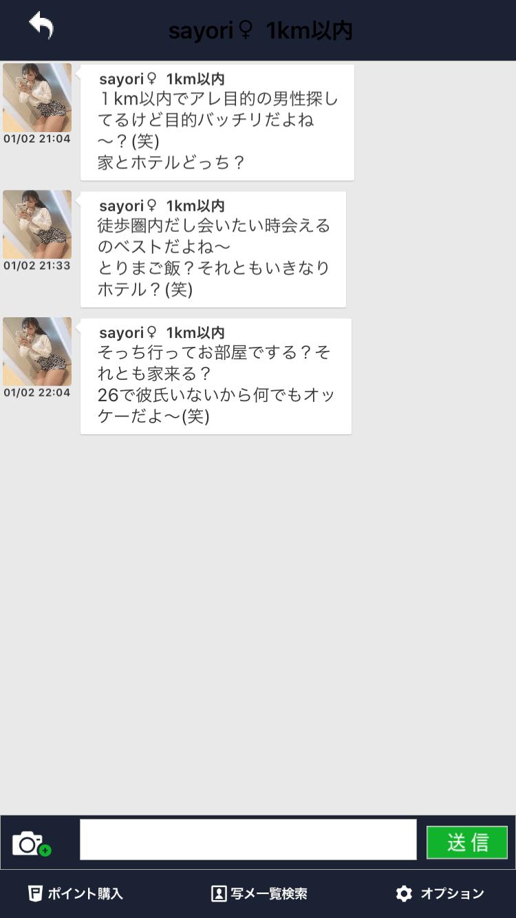 スマカノ サクラ2