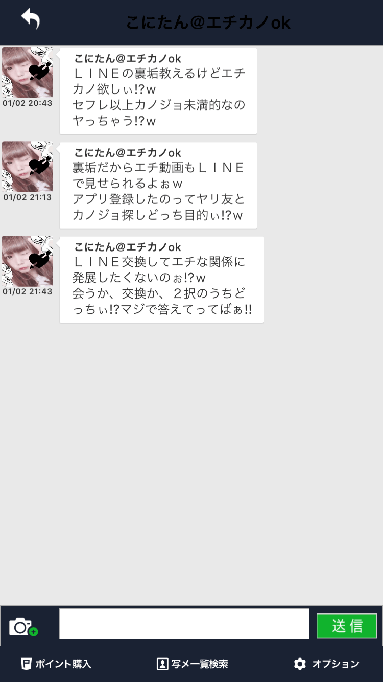 スマカノ サクラ5