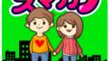 出会い系アプリ「スマカノ (すまかの)」の実態を評価・検証