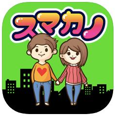 スマカノ_icon