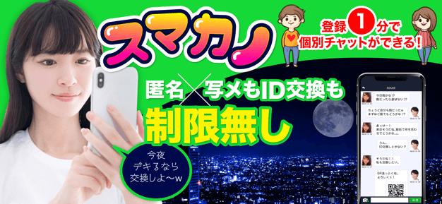 スマカノ アプリ スクショ1