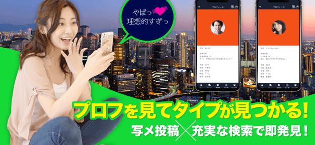 スマカノ アプリ スクショ2