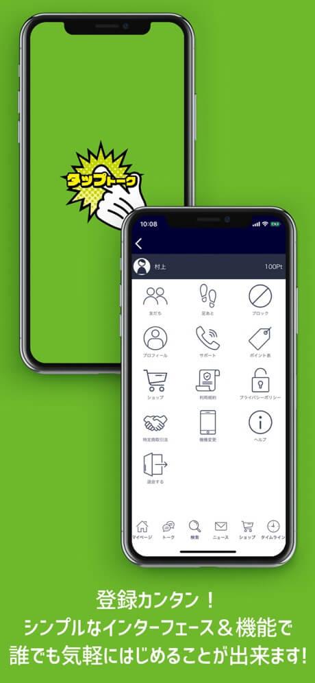 タップトーク アプリ スクショ1