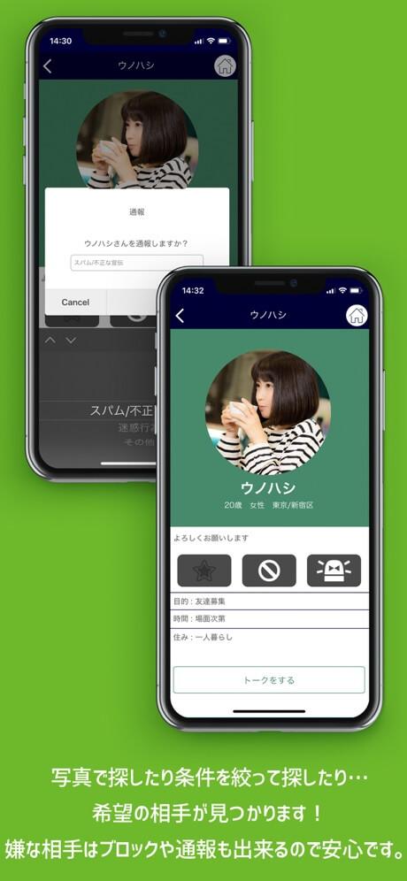 タップトーク アプリ スクショ2