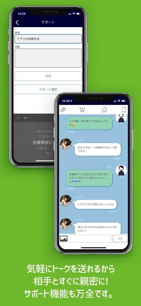 タップトーク アプリ スクショ3