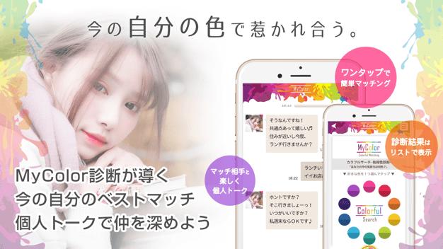 マイカラ アプリ スクショ3