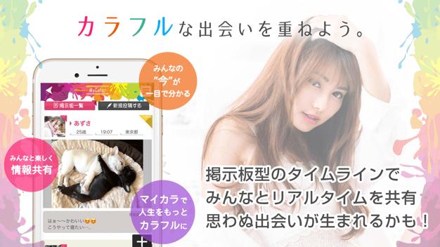 マイカラ アプリ スクショ4