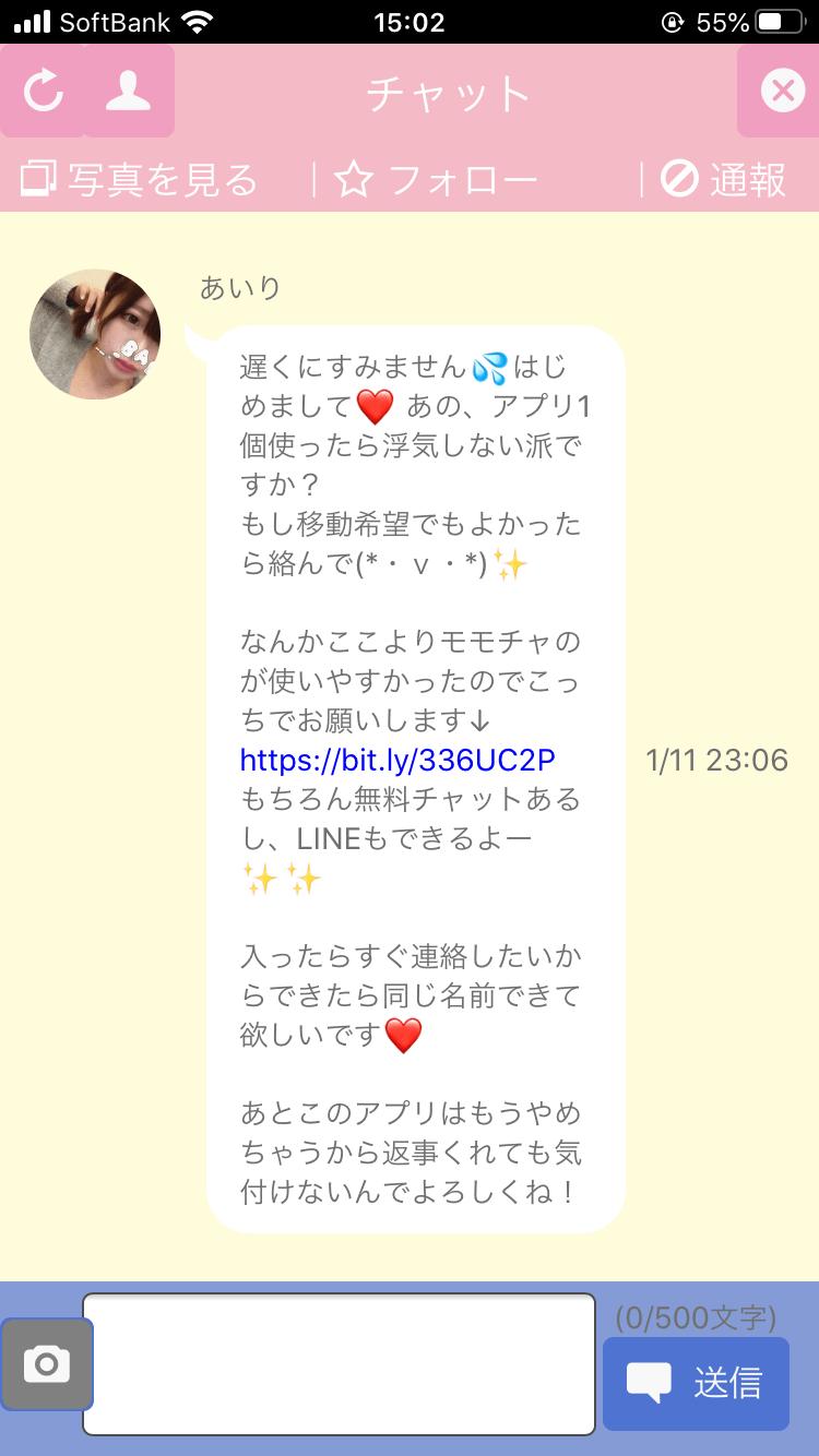 恋活チャット サクラ1