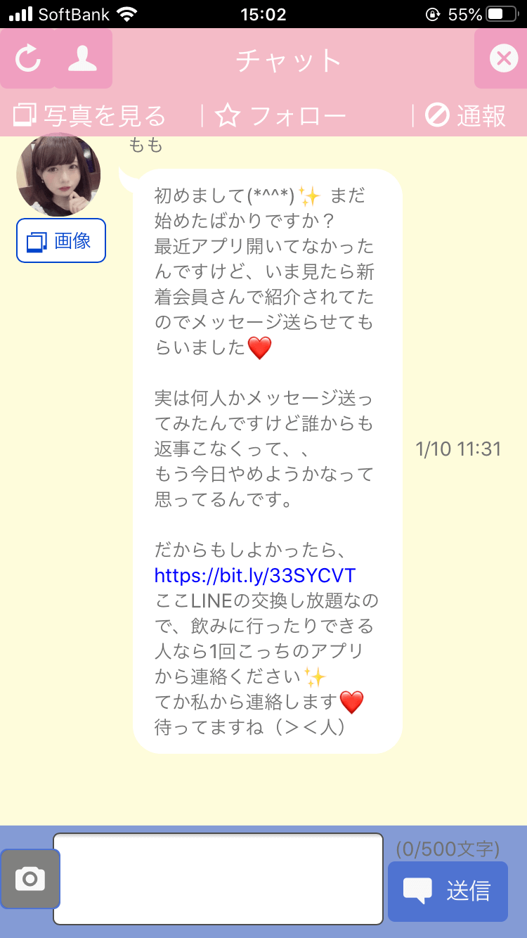 恋活チャット サクラ2