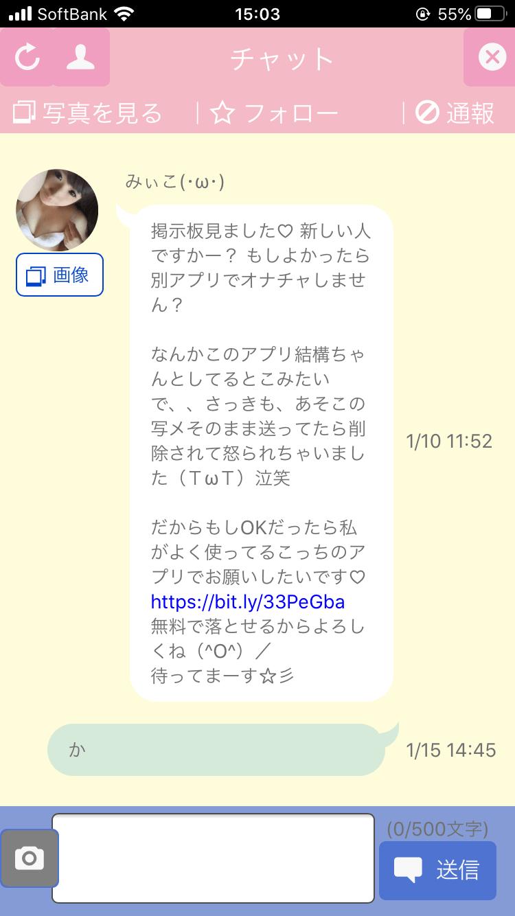 恋活チャット サクラ3