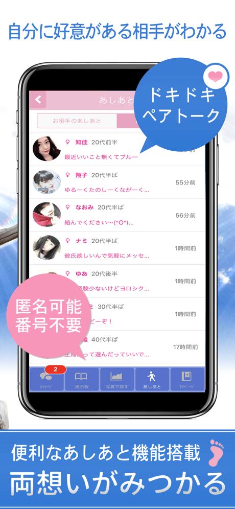 恋活チャット アプリ スクショ2