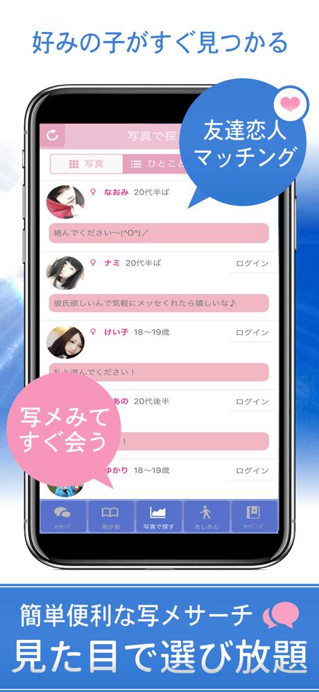 恋活チャット アプリ スクショ3
