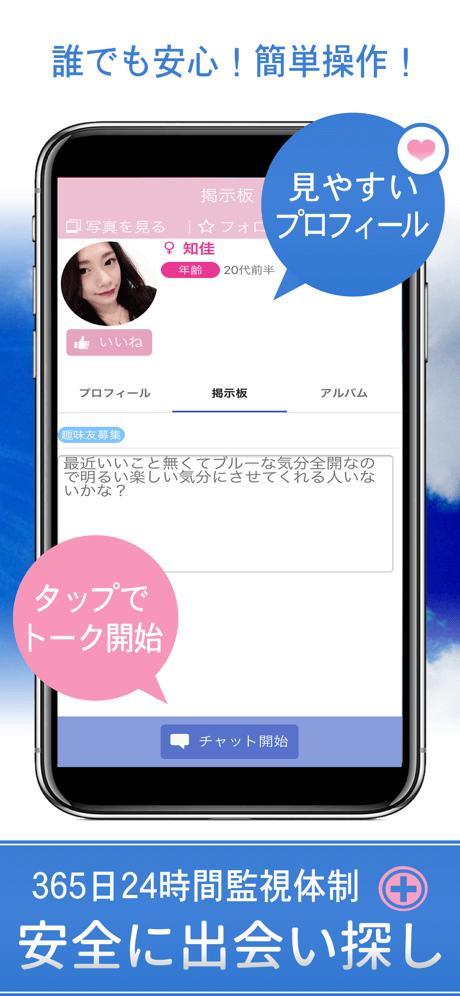 恋活チャット アプリ スクショ4
