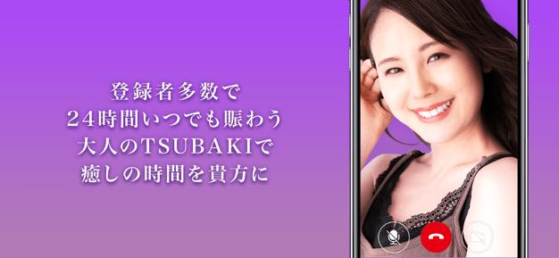 TSUBAKI スクショ4